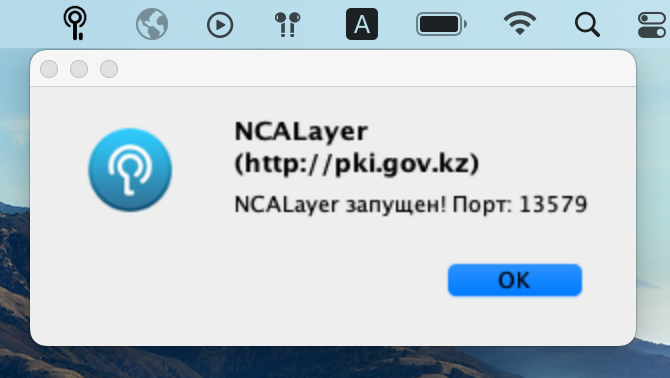 NCALayer notification